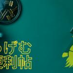 倉敷市の1番お得な焼肉食べ放題「一楽」土日ランチ限定1480円〜