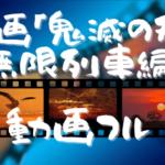 映画「鬼滅の刃」無限列車編の動画フルを視聴する方法!配信されるのはどこ?