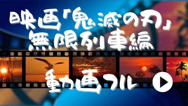 無限列車動画フル鬼滅の刃 映画