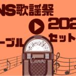 FNS歌謡祭2020 NiziUの順番(タイムテーブル)や曲目(セトリ)まとめ