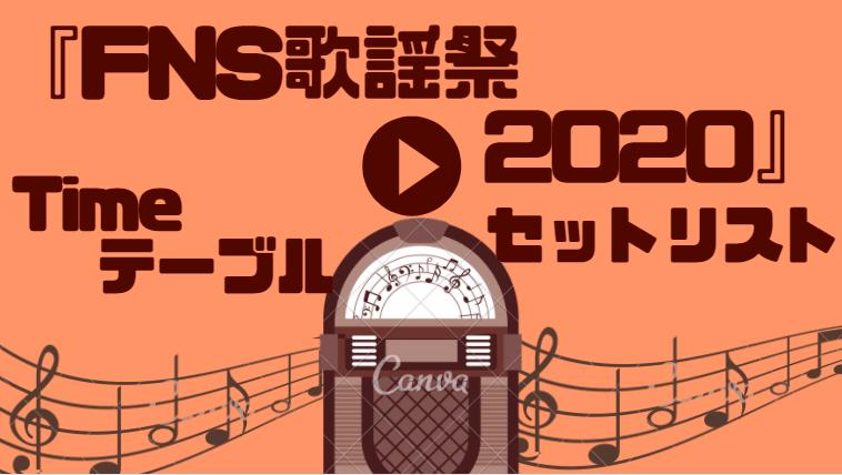FNS歌謡祭2020タイムテーブルセットリスト