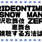 『RIDEONTIME』SnowMan『滝沢歌舞伎 ZERO』を視聴する方法は?