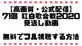 【高画質・公式配信】NHK紅白歌合戦2020を無料でフル視聴する方法!