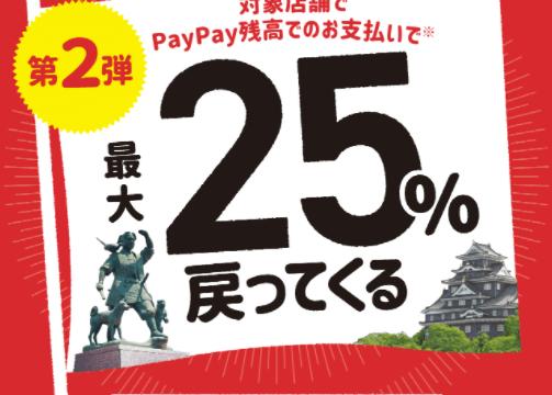 ペイペイの25%還元キャンペーンはいつまで?岡山市の年末年始キャンペーンでお得に!