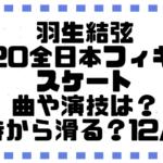 羽生結弦2020全日本の曲や演技は何で何時から滑る?12/25フィギュアスケート