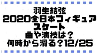 羽生結弦2020全日本の曲や演技は何で何時から滑る?12.25フィギュアスケート