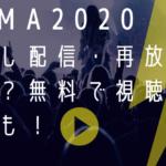 MAMA2020の見逃し配信・再放送はいつ?無料で視聴する方法も!