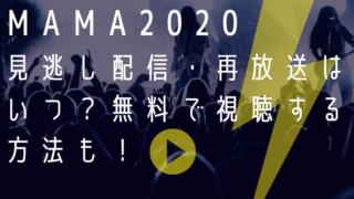 MAMA2020の見逃し配信・再放送はいつ?無料で視聴する方法も