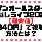 最安値|サザン無観客ライブを「2340円」で視聴する方法とは?