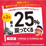 高松市のPayPay還元キャンペーンの対象店舗や利用方法「商都たかまつ!]