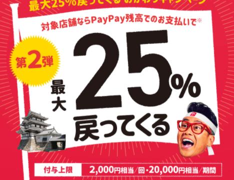 高松市のPayPay還元キャンペーンの対象店舗やスーパー・上限
