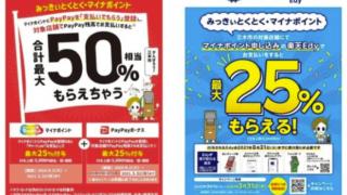 兵庫県三木市のPayPay楽天Edy50%還元キャンペーンの対象店舗や実施期間は?