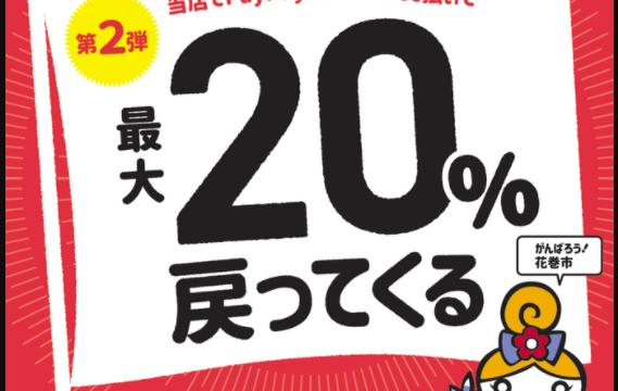 岩手県花巻市PayPay20%還元キャンペーンの対象店舗一覧や実施期間はいつまで?