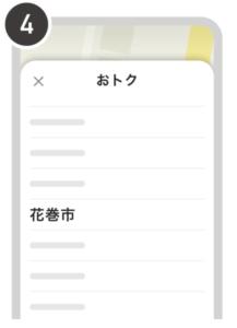 岩手県花巻市PayPay20%還元キャンペーンの対象店舗一覧確認方法?
