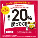 広島県府中市のPayPay20%還元キャンペーンの対象店舗や期間はいつまで?