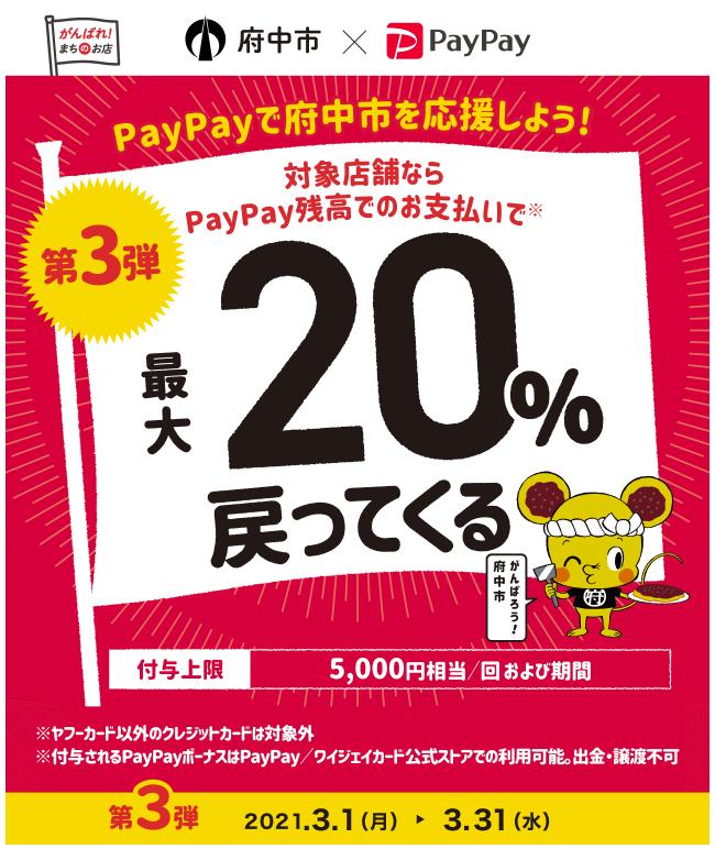 広島県府中市のPayPay20還元キャンペーンの対象店舗は?利用方法を解説