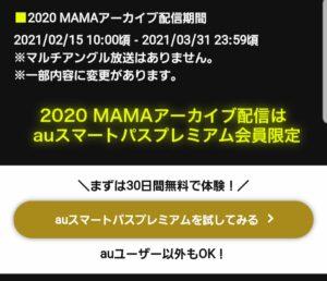 2020MAMA日本語版の見方