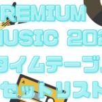 『プレミアムミュージック2021』タイムテーブルと出演者セトリ情報!
