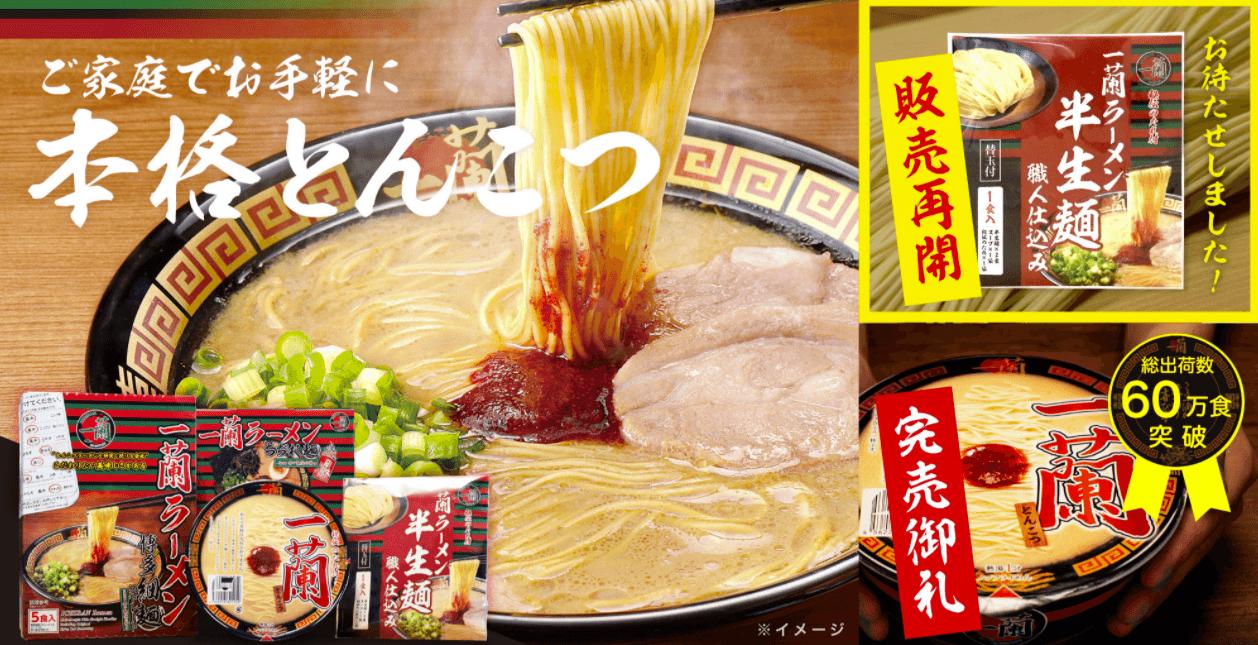 ラーメン一蘭カップ麺