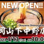 『一蘭』岡山下中野店オープン日はいつ?営業時間・メニュー・アクセス紹介!