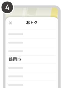 鶴岡市PayPay20%還元の対象店舗一覧や確認方法