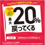 鶴岡市PayPay20%還元の期間はいつからいつまで?対象店舗一覧や確認方法!