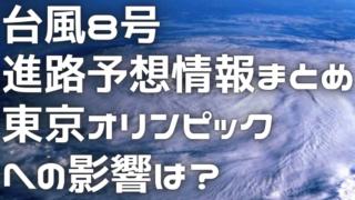 台風8号2021の進路予想情報まとめ!オリンピックへの影響は?