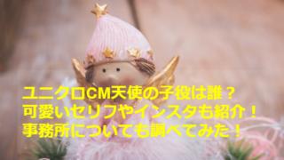 ユニクロCM天使の子役