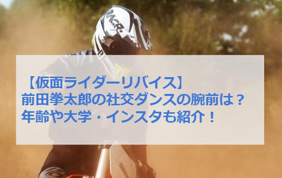 前田挙太郎