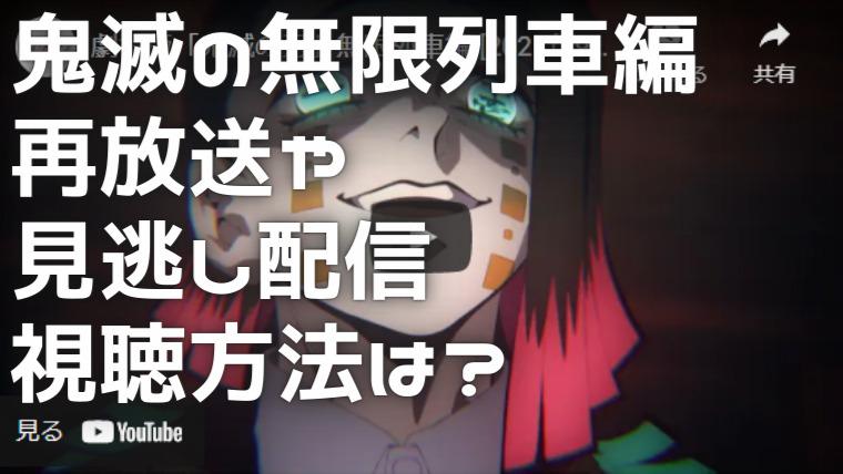 無限列車編(9月25日)の見逃しや再放送は?テレビ以外で見る方法も紹介!