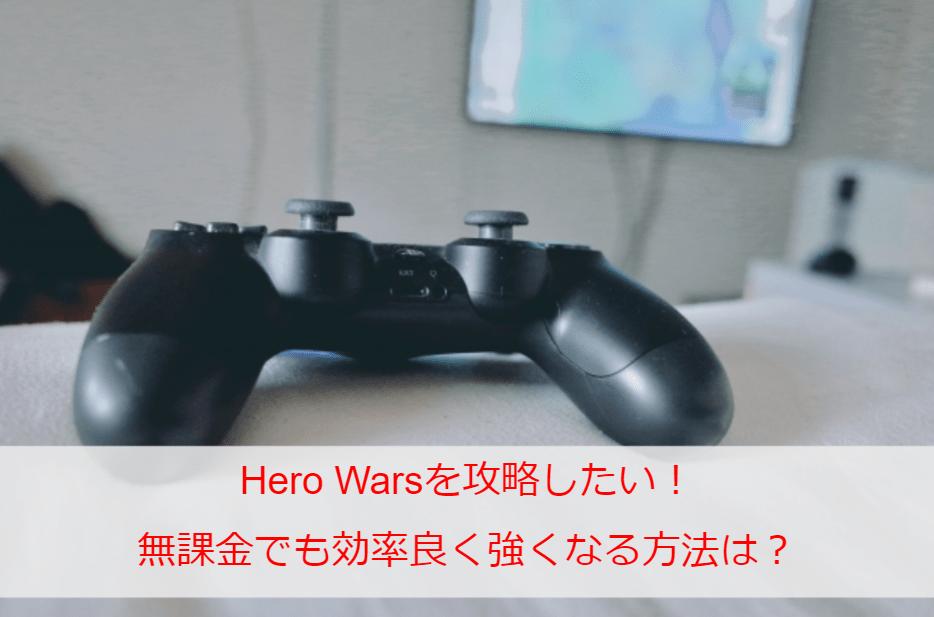 Hero Warsを攻略したい!無課金でも効率良く強くなる方法は?