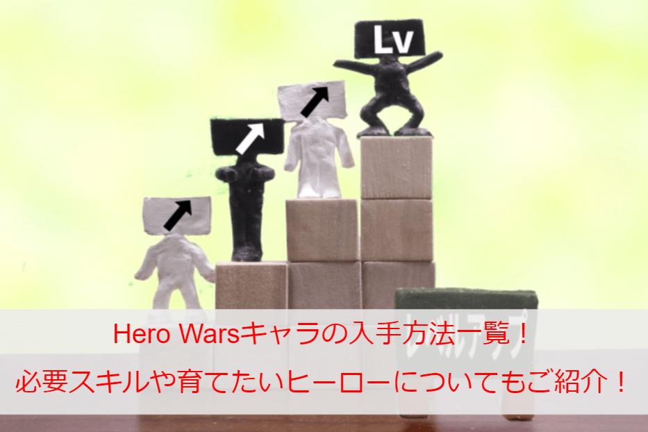 Hero Warsキャラの入手方法一覧!必要スキルや育てておきたいヒーローについてもご紹介!