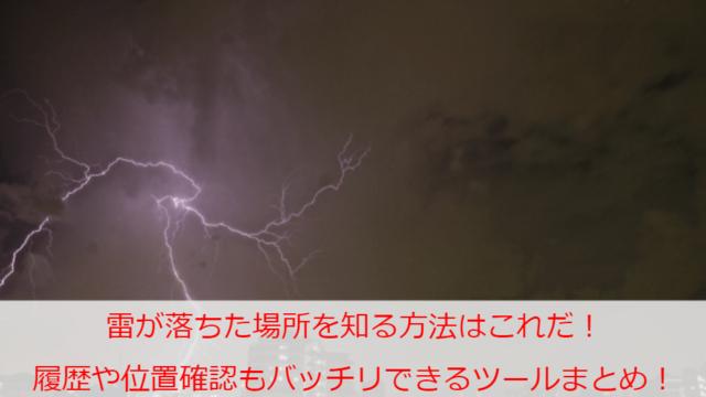 雷が落ちた場所を知る方法はこれだ!履歴や位置確認もバッチリできるツールまとめ!