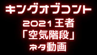 キングオブコント2021王者空気階段のネタ動画
